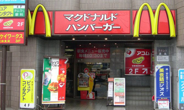 This is a weird McDonald's fact, there are 3000 restaurants in Japan alone.